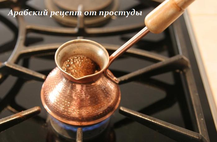 2749438_Arabskii_recept_ot_prostydi (700x459, 376Kb)