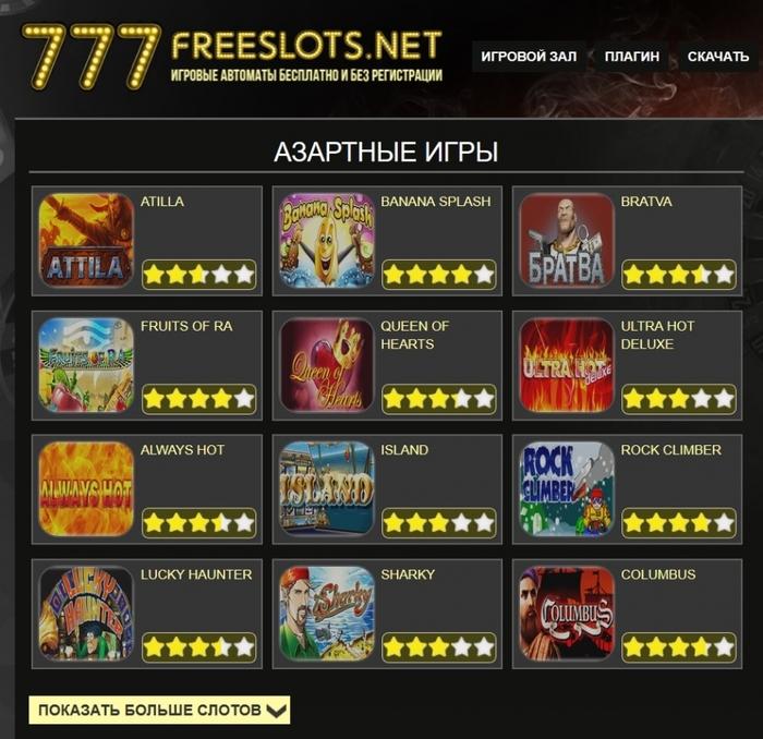 777 играть в автоматы бесплатно, игровые автоматы, игровые аппараты, играть в игровые автоматы, как обыграть казино, как выиграть в игровые автоматы, /4682845_Bezimyannii (700x678, 298Kb)
