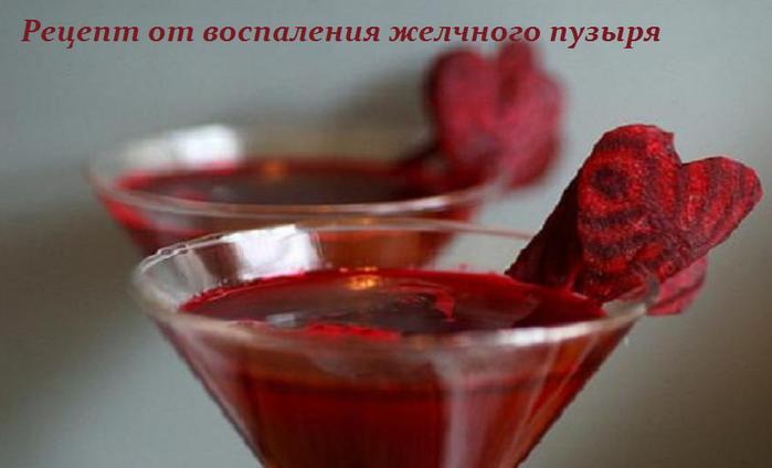 2749438_Recept_ot_vospaleniya_jelchnogo_pyzirya (700x424, 272Kb)