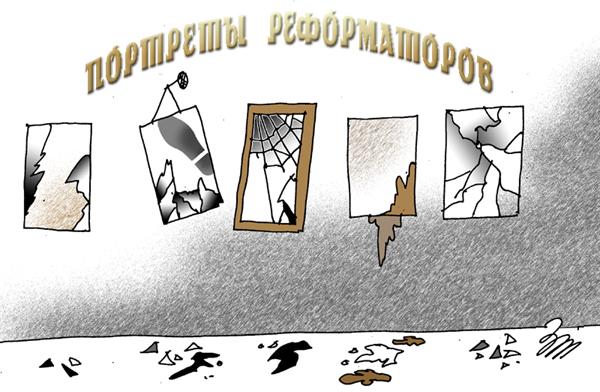 реформаторы М (600x392, 187Kb)