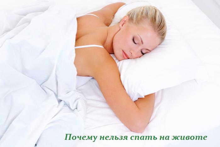 2749438_Pochemy_nelzya_spat_na_jivote (700x470, 323Kb)