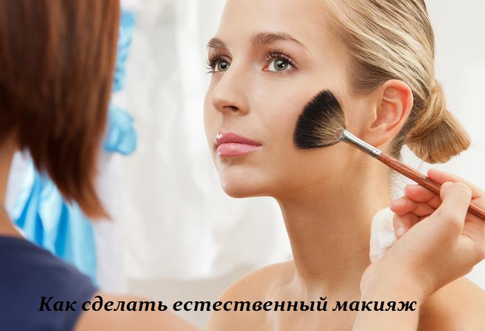 2749438_kak_sdelat_estestvennii_makiyaj (700x477, 426Kb)
