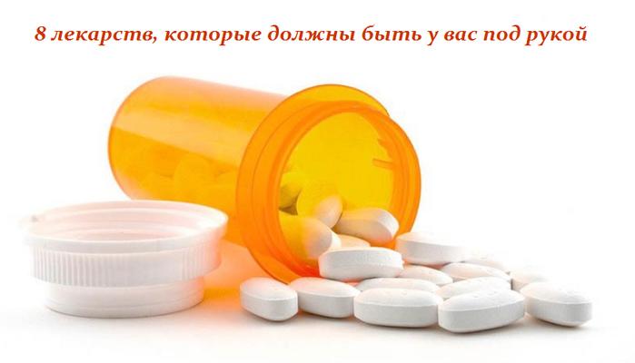2749438_8_lekarstv_kotorie_doljni_bit_y_vas_pod_rykoi (700x400, 201Kb)