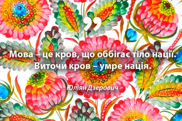 Юліян-Дзерович-—-Олена-Ярмолюк-1 (700x466, 537Kb)