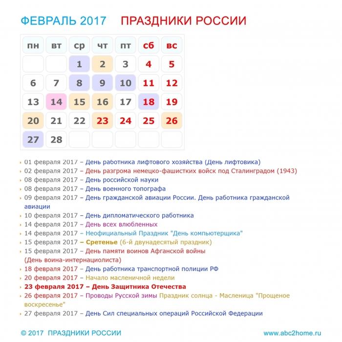 праздники России в феврале 2017/4163380_prazdniki_rossii_fevral_2017 (700x700, 267Kb)