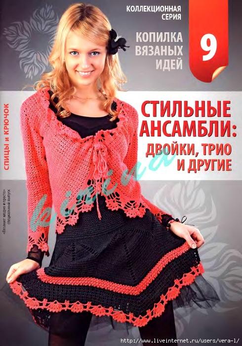 2011-09 Стильные ансамбли _1 (490x700, 314Kb)