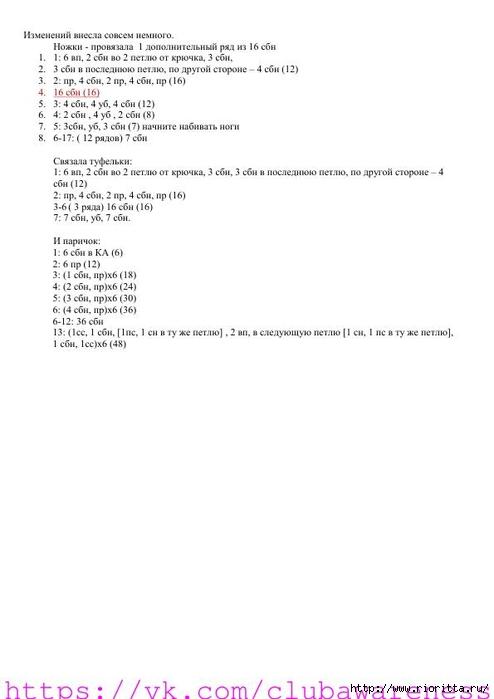 Рі (10) (494x700, 83Kb)