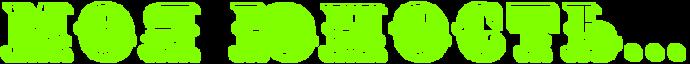 5227673_4nqpb8soihopbmsouzej7wfb4ntpbmbqfazy (700x64, 32Kb)