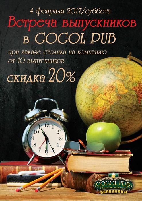 vstrecha_vipusknikov_tichini (495x700, 212Kb)