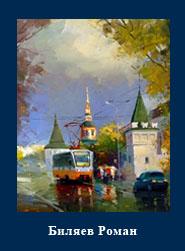 5107871_Bilyaev_Roman (185x251, 42Kb)