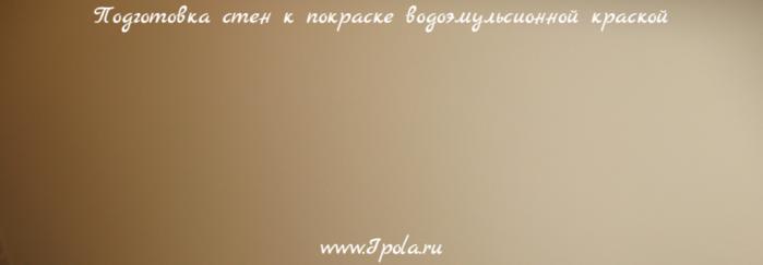 """alt=""""Подготовка стен к покраске водоэмульсионной краской""""/2835299_Podgotovka_sten_k_pokraske_vodoemylsionnoi_kraskoi (700x243, 186Kb)"""