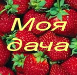 моя_дача (150x147, 17Kb)