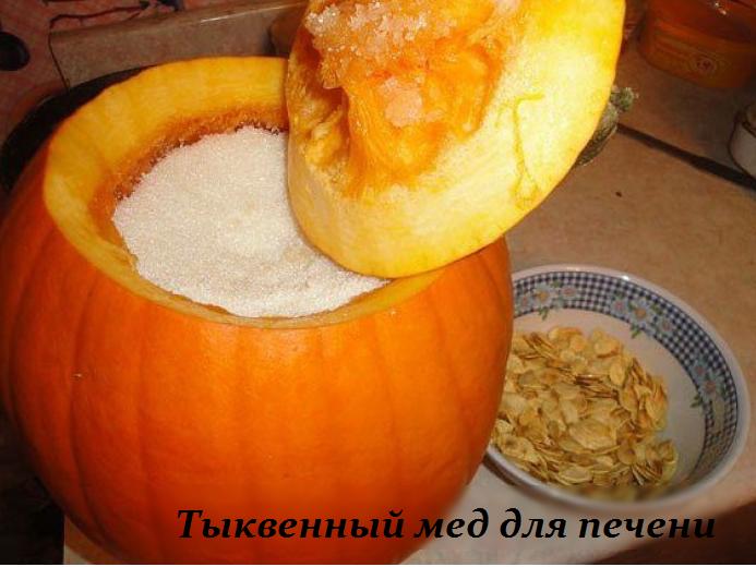 2749438_Tikvennii_med_dlya_pecheni (693x520, 529Kb)
