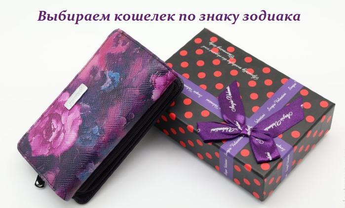 2749438_Vibiraem_koshelek_po_znaky_zodiaka (700x423, 334Kb)