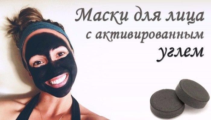 2749438_Recepti_chernih_masok_s_aktivirovannim_yglem (700x400, 47Kb)