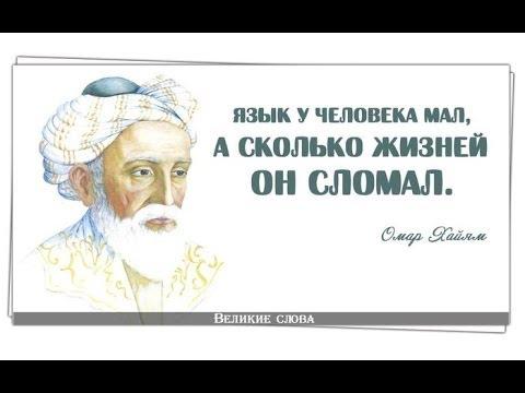 1. мудр.сл. омар 1 (480x360, 76Kb)