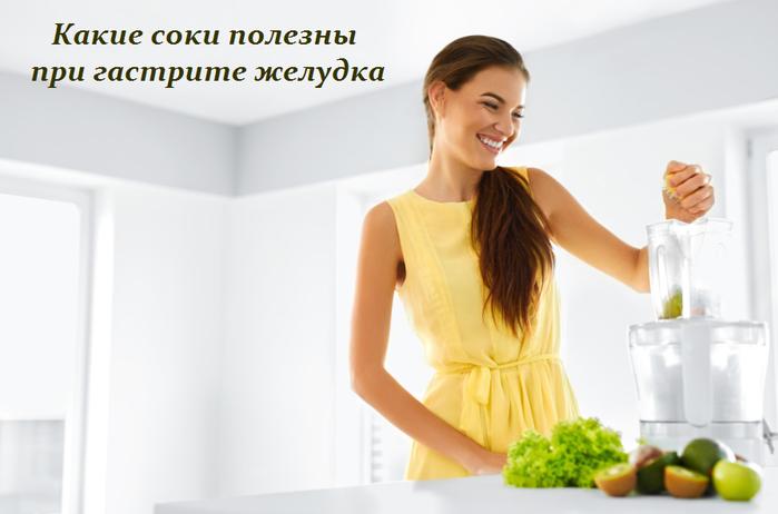 2749438_Kakie_soki_polezni_pri_gastrite_jelydka (700x462, 222Kb)