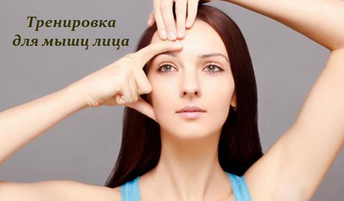 2749438_Trenirovka_dlya_mishc_lica (700x409, 299Kb)