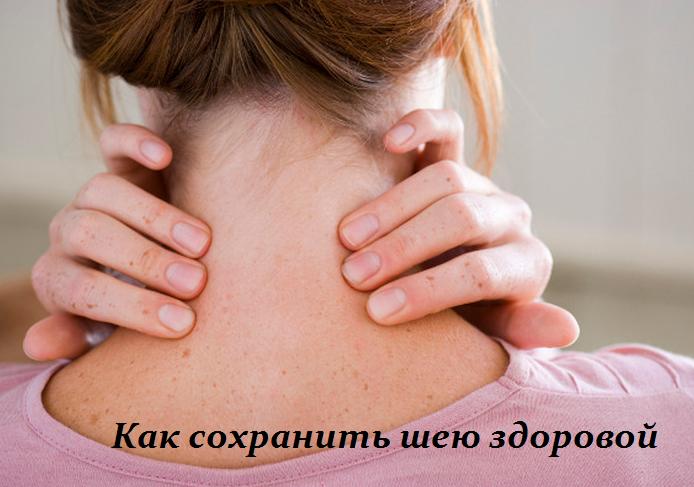 2749438_Kak_sohranit_sheu_zdorovoi (694x487, 498Kb)