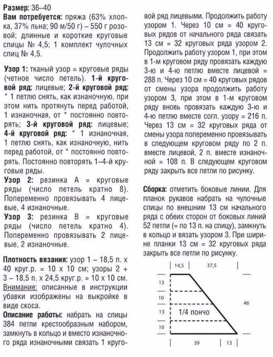 Pulover-poncho-opisanie-vyazaniya-spitsami (536x700, 336Kb)