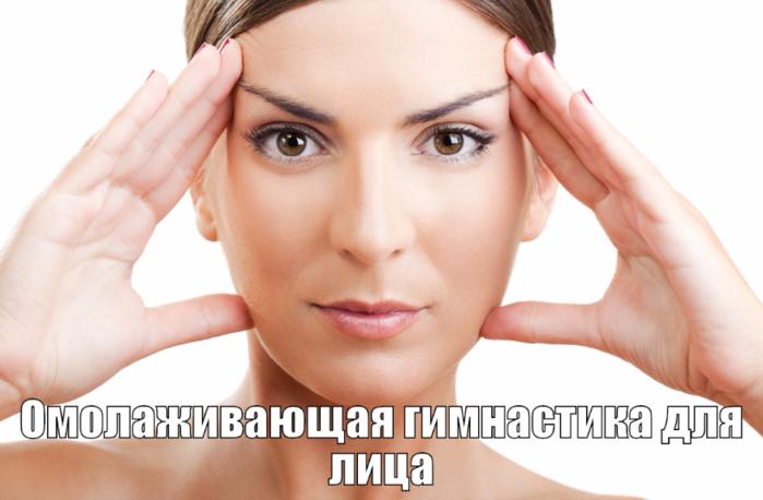 "alt=""Омолаживающая гимнастика для лица""/2835299_Omolajivaushaya_gimnastika_dlya_lica (700x458, 347Kb)"