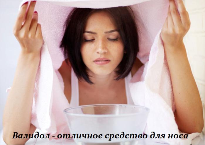 2749438_Validol__otlichnoe_sredstvo_dlya_nosa (700x497, 346Kb)