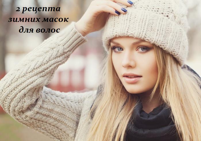 2749438_2_recepta_zimnih_masok_dlya_volos (700x491, 517Kb)