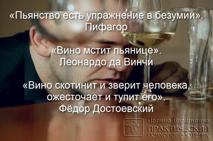 5681176_mydrost_jizn_pyanstvo_alkogol_kak_brosit_pit_psihologiya_ezoterika_lichnostnii_rost1 (700x465, 111Kb)