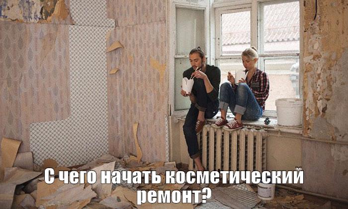 """alt=""""С чего начать косметический ремонт?""""/2835299_ (700x420, 592Kb)"""