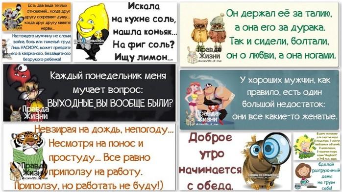 5672049_1390184378_frazki (700x393, 106Kb)