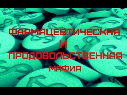 ФАРМАЦЕВТИЧЕСКАЯ И ПРОДОВОЛЬСТВЕННАЯ МАФИЯ (480x360, 39Kb)