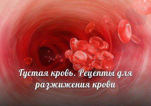 Продукты, которые помогают разжижать кровь