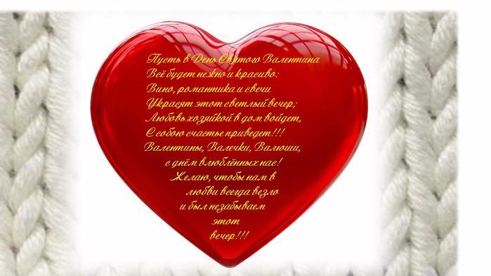 Сердце8 (700x393, 240Kb)