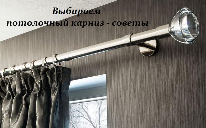 2749438_Vibiraem_potolochnii_karniz__soveti (700x434, 387Kb)
