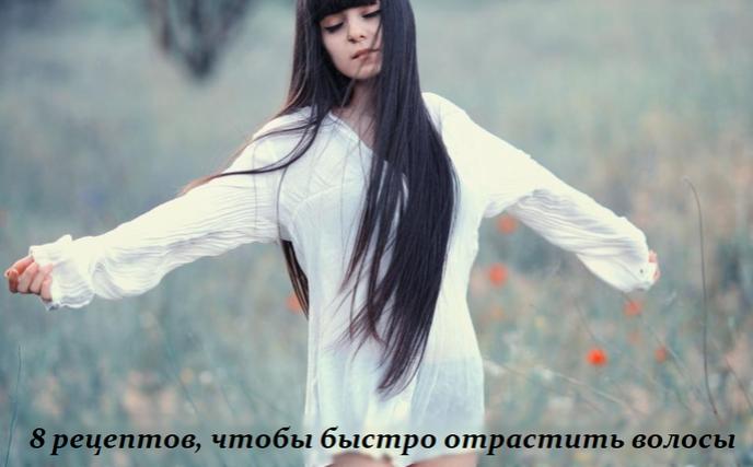 2749438_8_receptov_chtobi_bistro_otrastit_volosi (688x427, 369Kb)