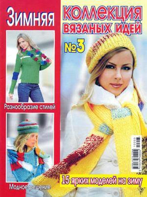 kollektsiya_vyazanix_izdel_03_2010_1 (300x403, 160Kb)