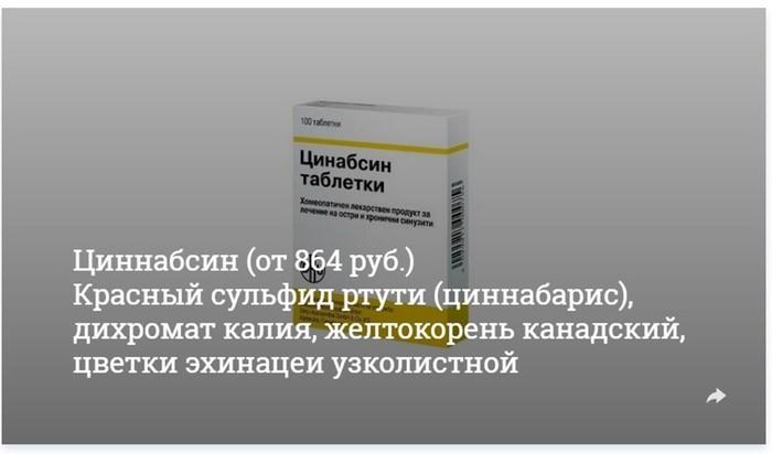 Список лекарств, признанных в России ложными средствам от простуды и гриппа