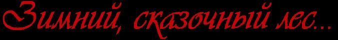 2835299_SKAZOChNII_LES (676x80, 12Kb)