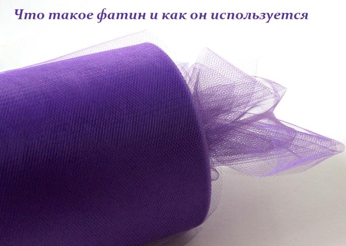 2749438_Chto_takoe_fatin_i_kak_on_ispolzyetsya (700x497, 442Kb)