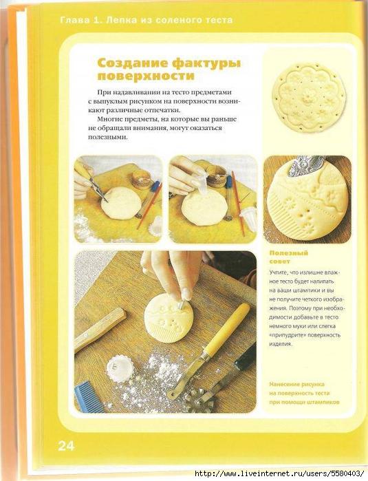 Как сделать солёное тесто для лепки своими руками