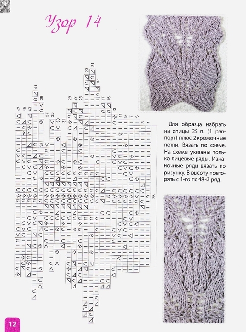 Журнал по вязанию на спицах схемы