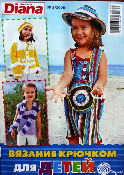 DIANA Маленькая  2008-00 Специальный выпуск №05 - Вязание крючком для детей_1 (497x700, 350Kb)