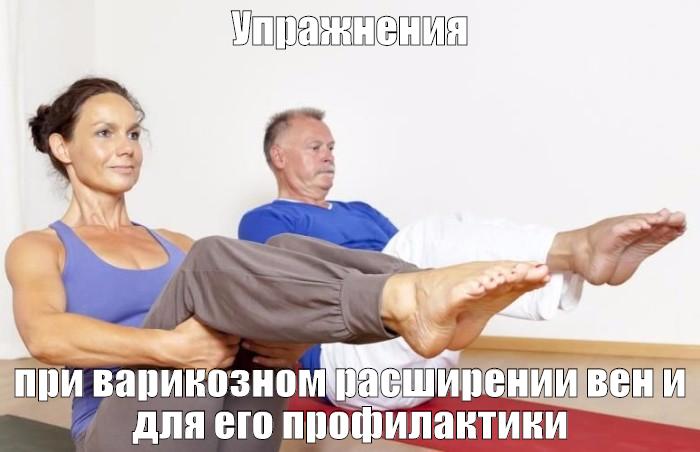 """alt=""""Упражнения при варикозном расширении вен и для его профилактики""""/2835299_ (700x452, 328Kb)"""
