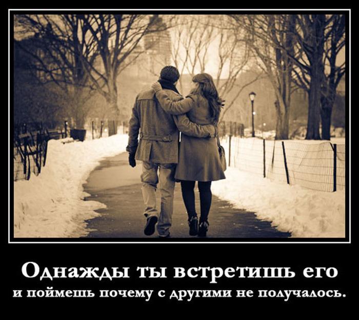 5600607_demotivators_love_1_2 (700x623, 133Kb)