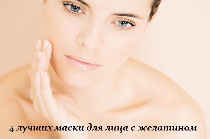 2749438_4_lychshih_maski_dlya_lica_s_jelatinom (693x459, 351Kb)