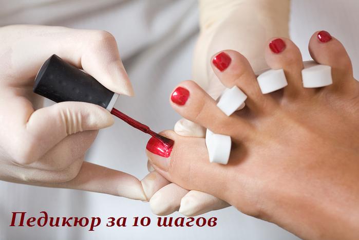 2749438_Pedikur_za_10_shagov (700x467, 368Kb)