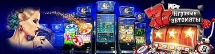 """alt=""""Только лучшие игровые автоматы на слотоматы.рф!""""/2835299_Tolyko_luchshie_igrovyie_avtomatyi_na_slotomatyi_rf_802x202 (700x176, 89Kb)"""