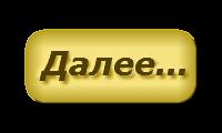 4897960_109366144_knopka_19_ot_FANINA (200x120, 7Kb)