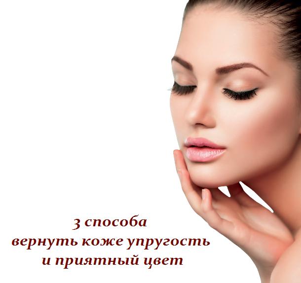 2749438_3_sposoba_vernyt_koje_yprygost_i_priyatnii_cvet (610x574, 196Kb)