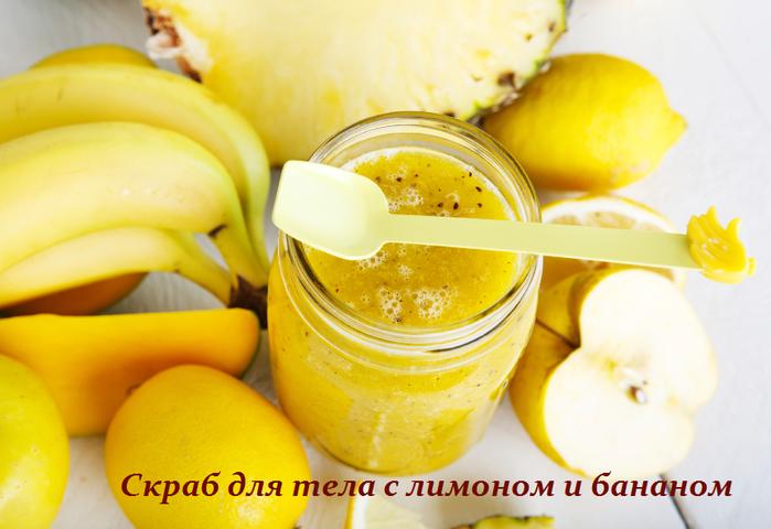 2749438_Skrab_dlya_tela_s_limonom_i_bananom (700x480, 441Kb)